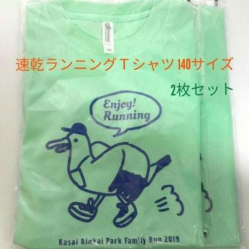 【二枚組アウトレッ】高品質速乾スポーツTシャツ 140サイズ