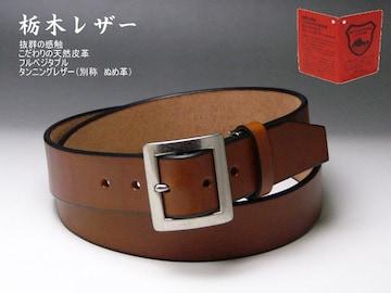 栃木レザー |ベルト ヌメ革 ロング フリー 124 ブラウン