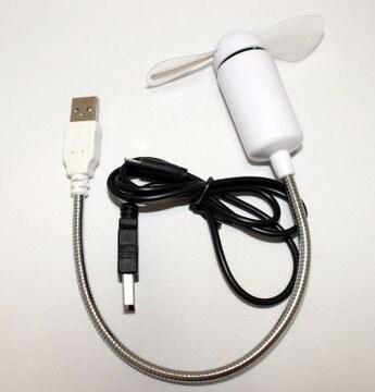 大人気 USBフレキシブル扇風機 USBファン