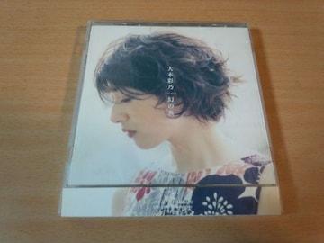 大木彩乃CD「幻の魚」廃盤●