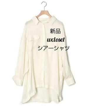 新品!今期購入!wcloset シアーシャツブラウス