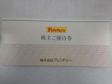 フレンドリー FRIENDLY 株主優待券 1万円 大阪 京都 神戸 奈良県