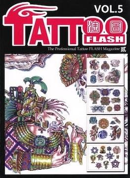 刺青参考本 TATTOO FLASH VOL.5【タトゥー】