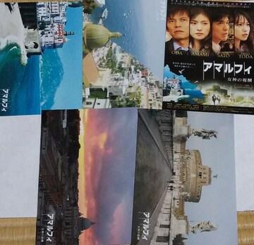 ★映画「アマルフィ」★ポストカード★5枚★非売品