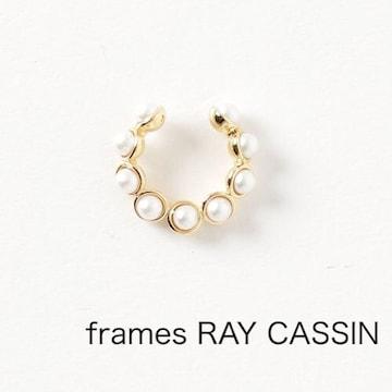 BFAパールイヤーカフス●ゴールド【新品】frames RAY CASSIN