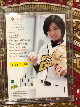 EPOCH.2009 片岡安祐美・ジャージカード茨城ゴールデンゴールズ