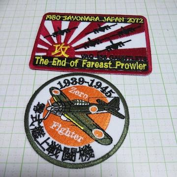 NO.048 アイロンワッペン ワッペン 日本 ゼロ戦 零戦 日章