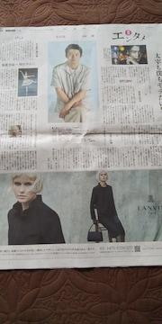 読売新聞2019年9月7日掲載☆小栗旬