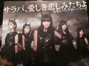 超レア☆ももいろクローバーZ/サラバ愛しき悲しみたちよ☆CD+DVD