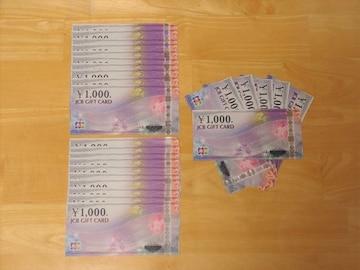 モバペイ各種支払可 JCBギフトカード 26000円分