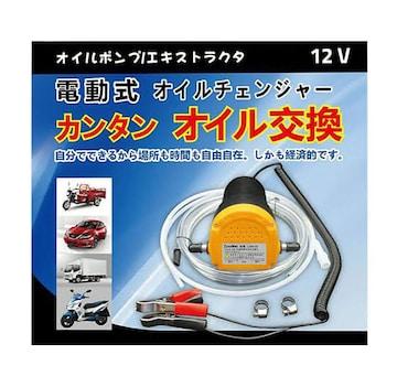 電動式オイルチェンジャー 上抜き 12V / 5A バッテリー バイク