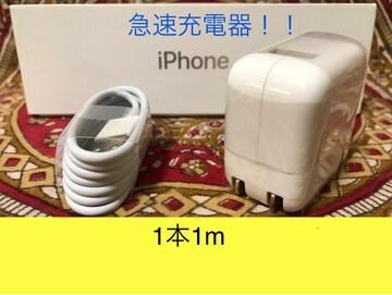 iPhone充電器 ライトニングケーブル 1本 1m 急速充電器セット