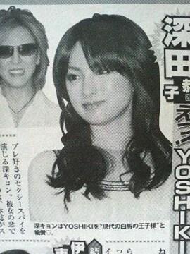 レア★深田恭子-YOSHIKIとドキドキデート週刊誌記事など