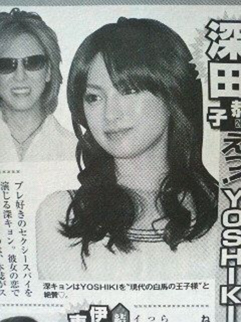 レア★深田恭子-YOSHIKIとドキドキデート週刊誌記事など  < タレントグッズの