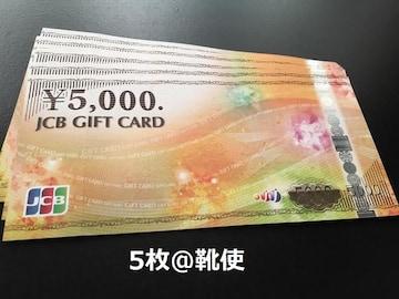 【商品券】JCBギフトカード25000円分☆モバペイ各種/即日発送/ポイント