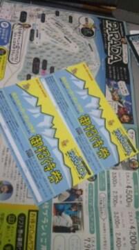 長野県佐久スキーガーデンパラダ招待券リフト1日券引換券半額2021/3月