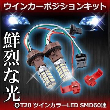 T20 ツインカラーLED SMD60連 ウインカーポジションキット