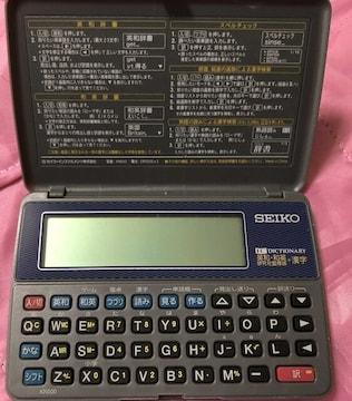 ●送料込★SEIKO 英和・和英・漢字IC辞書 KN500★【中古激安】