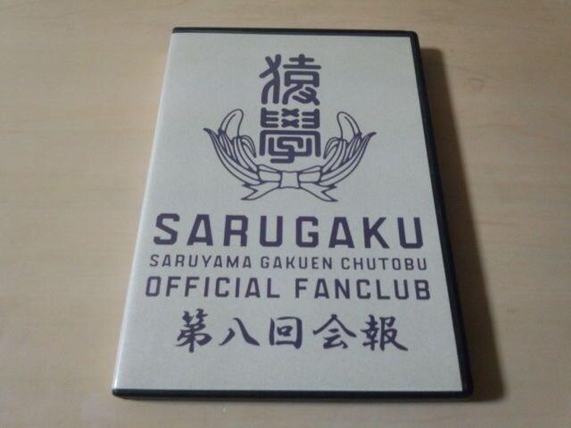 FUNKY MONKEY BABYS DVD「猿學 SARUGAKU第八回会報」ファンモン  < タレントグッズの