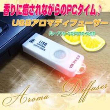 【送料込】USBアロマディフューザー【アロマオイル付】