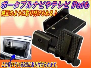1DIN BOXにテレビやナビやiPodを純正のように取付スタンド★T15