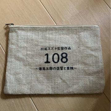 松尾スズキ監督!108映画ノベルティ!新品ポーチ