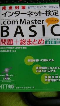 .com Master Basic問題+総まとめ※送料込み♪