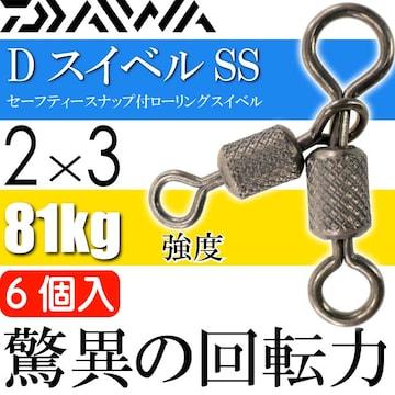 DスイベルSS ローリングスイベル親子 size2×3 6個入 Ks121