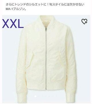 XXL★UNIQLO★ユニクロ★MA-1ブルゾン★オフホワイト★新品★大きいサイズ