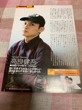 ★【切抜き】月刊ハイビジョン 2010.11/高良健吾