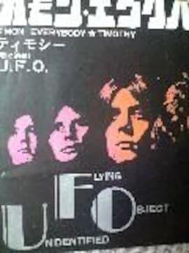 カモン・エヴリバディー UFOEPレコード