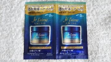 『Je l'aime』ディープリペアヘアマスク☆ジュレーム☆試供品2つ