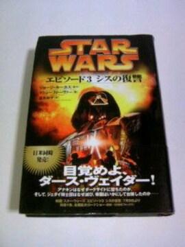 初版本 STARWARS エピソード3 シス/SF映画 スターウォーズ ノベル 小説 SWサーガ