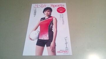 ★小島瑠璃子★グラビア雑誌・切抜き・8P。