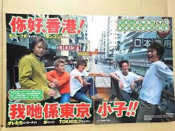 切り抜き[129]Myojo2001.1月号 TOKIO