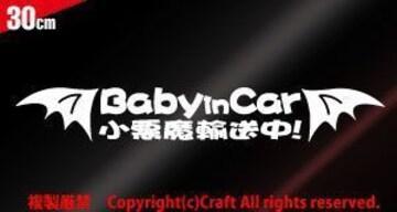Baby in Car 小悪魔輸送中/ステッカー(30cm白ベビー