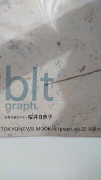 桜井日奈子 特大ポスター3種セット