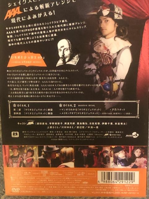 激安!激レア!☆AAA/未来世紀☆初回盤2枚セット!#01#02/DVD4枚組 < タレントグッズの