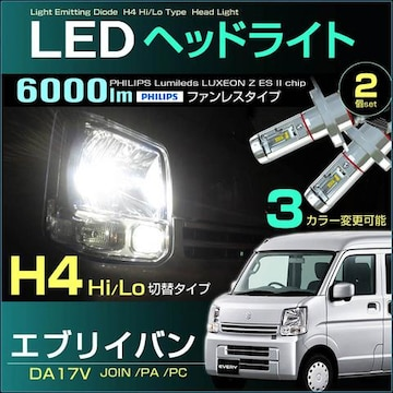 LED ヘッドランプ H4 Hi/Low切替 エブリイ バン DA17V