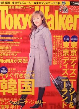 深田恭子・窪塚洋介…【週刊東京ウォーカー】2001年No.40