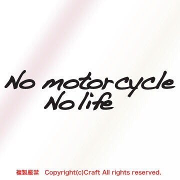 No motorcycle No life/ステッカー15cm(黒)
