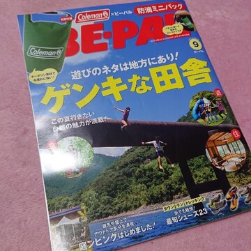 BE-PAL☆2019年9月号