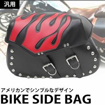 バイクサイドバッグ 左右2個セット サドルバッグ HG-02