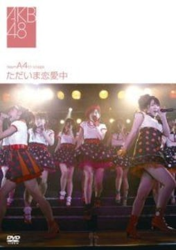 ■DVD『AKB48 チームA 4th Stage -ただいま恋愛中-』