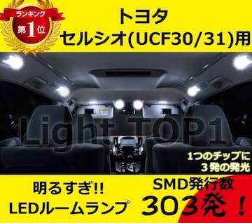 セルシオ(UCF30/31)用LEDルームランプセットSMD