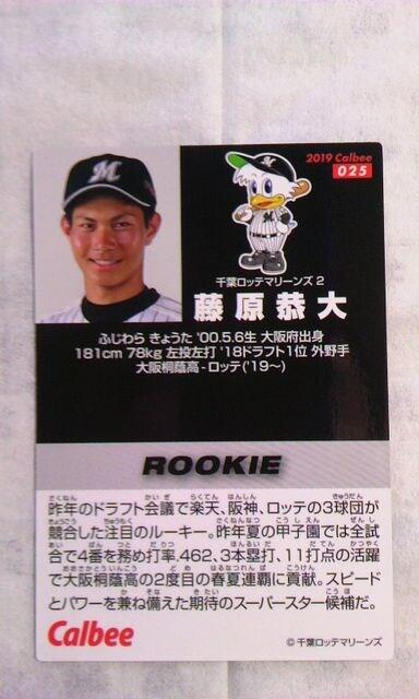 カルビープロ野球チップス2019・第1弾千葉ロッテ・藤原恭大ルーキーカード < トレーディングカードの