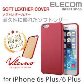 【送料込】ELECOM iPhone 6 Plus用 ソフトレザーカバー/レッド