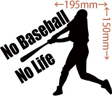 カッティングステッカー No Baseball No Life (野球)・1