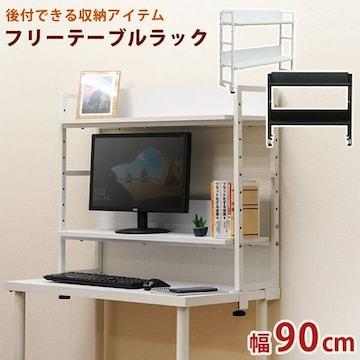 フリーテーブル専用ラック 90 TY-R90