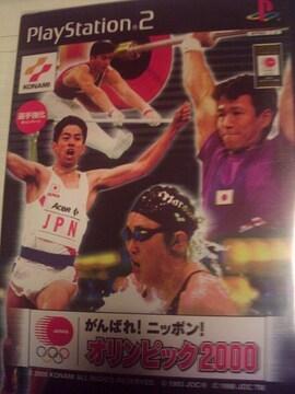 PS2 がんばれ! ニッポン!オリンピック2000 未開封